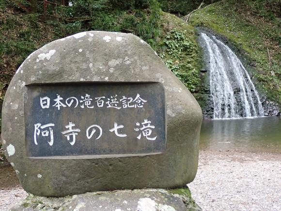 阿寺の七滝石碑