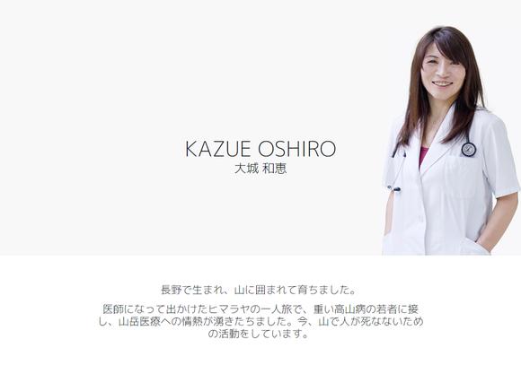 kazueoshiro[1]