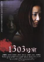 1303号室/Apartment 1303