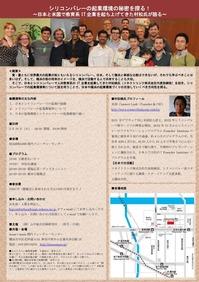 シリコンバレー起業環境講演会の案内
