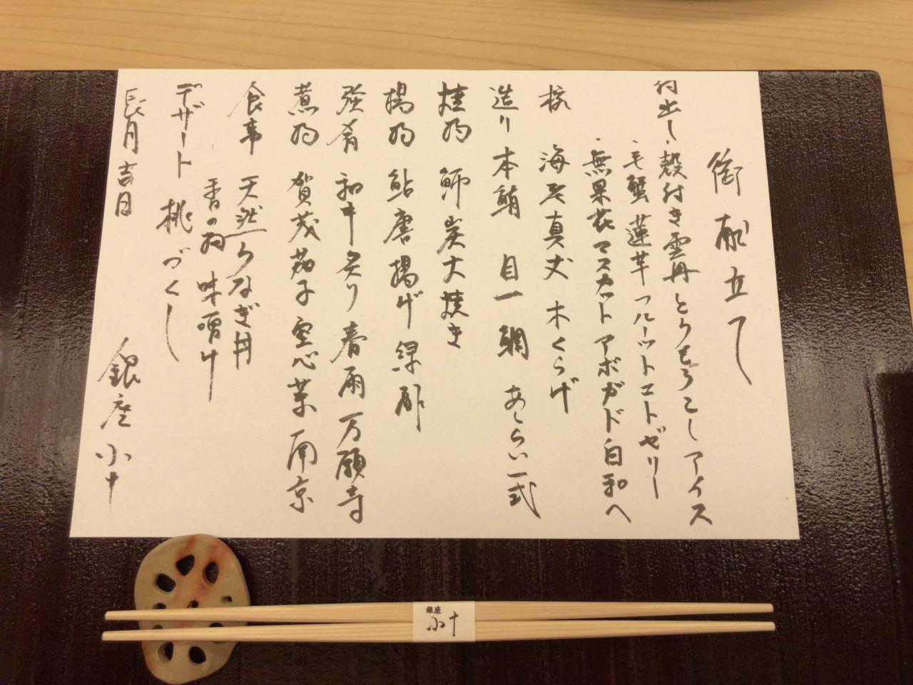 銀座小十 : 河村邦子のブログ