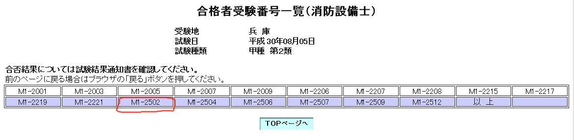 20180908 消防設備士甲2