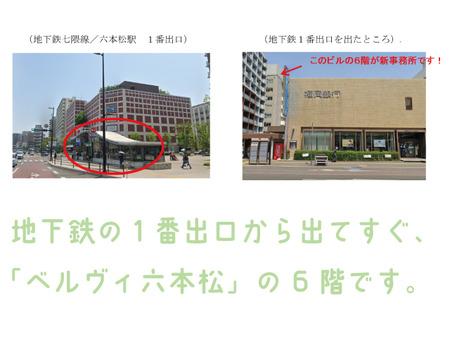 九州営業所2