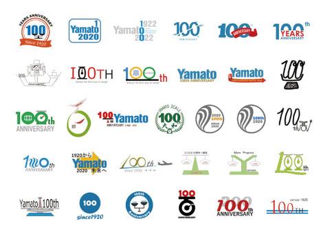 100周年ロゴ全応募作品名前削除ver