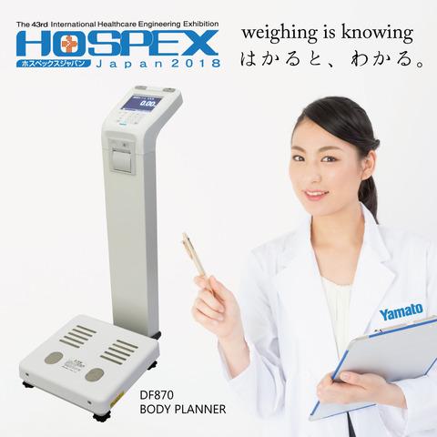 hospex-japan2018
