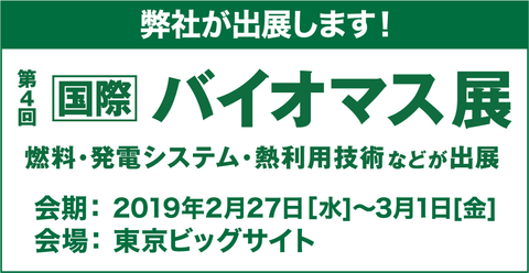 201902T_BME_jp_b