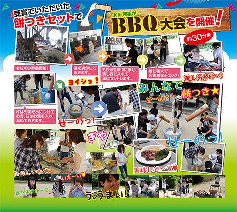 TKKニュース7月号_餅つきBBQ大会