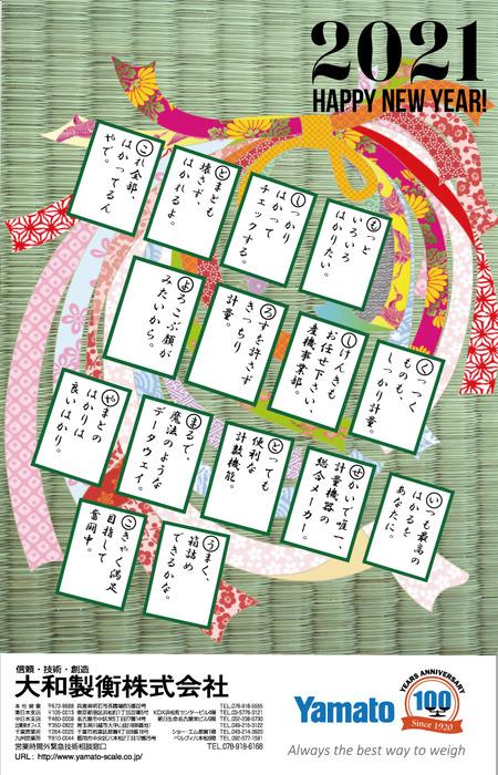 日本計量新報社2021新年広告3