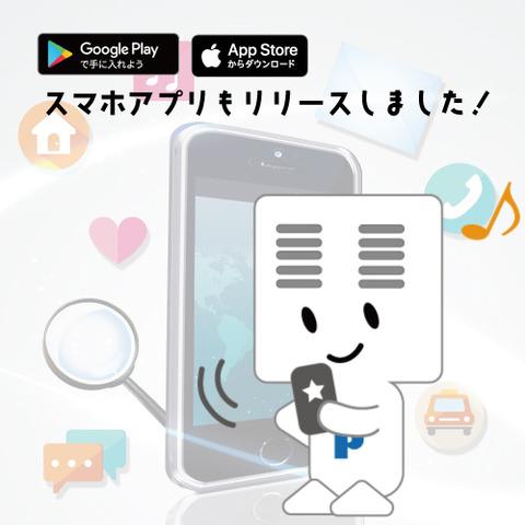 スマホアプリリリースぷらんちゃん