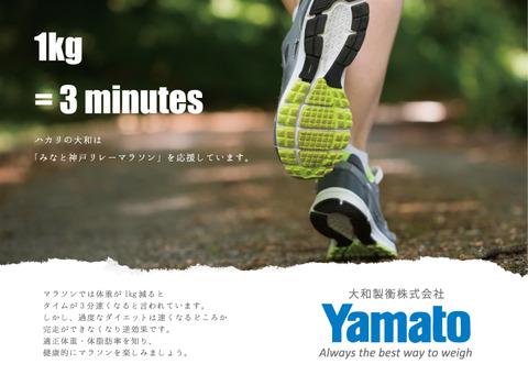 差し替え版みなと神戸リレーマラソン広告