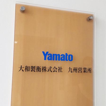 【拠点紹介】九州営業所を訪問しました!