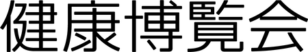 kenkohaku_Logo