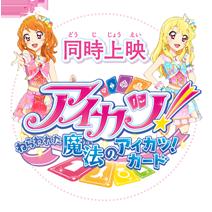 logo_aikatsu