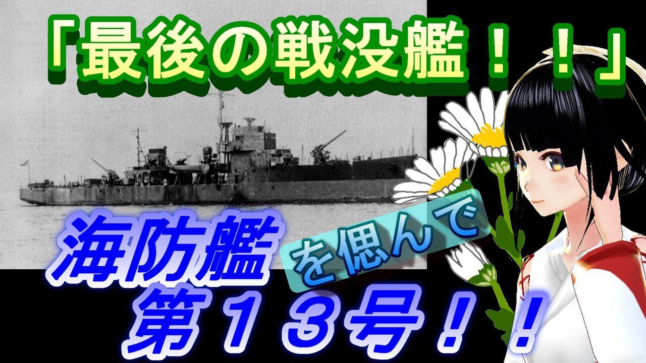 yamatochan0407のblog : 「最後の戦没艦!」海防艦第13号!!