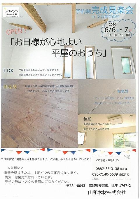 s-SKM_C224e20052114510_0001