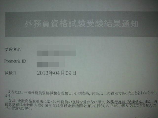 証券外務員無料WEB模擬試験 - f-bank.co.jp