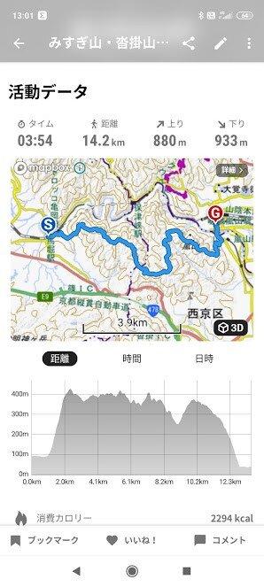 Screenshot_2020-09-26-13-01-39-985_jp.co.yamap