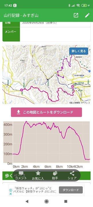 Screenshot_2020-09-26-17-42-18-982_com.yamareco.memo