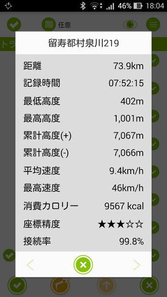 Screenshot_2017-02-19-18-04-00
