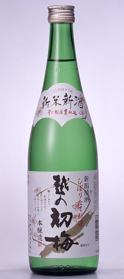 【新】 新米新酒 720ml ポジ 24bit 400dpi