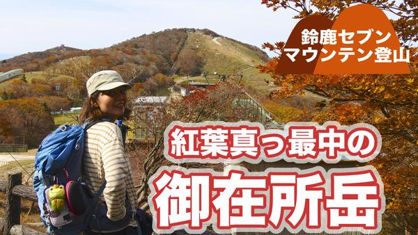 20201101_御在所岳サムネ