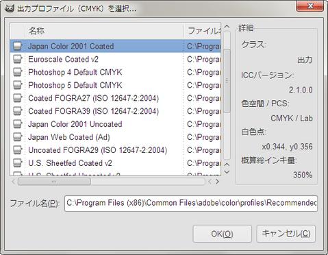 profile_selection_dialog_cmyk_output