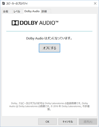 MateBook_dolbyaudio2