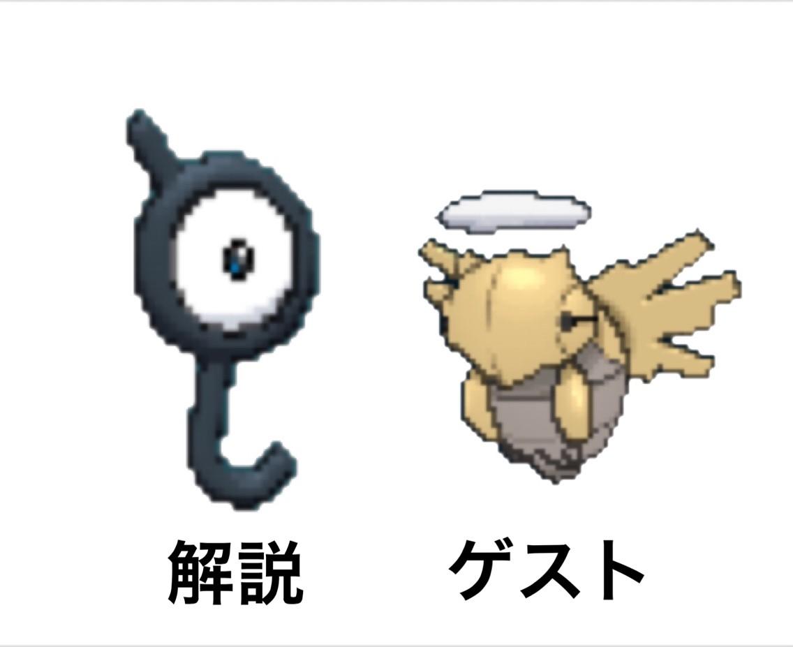ポケモン剣盾弱いポケモンランキング