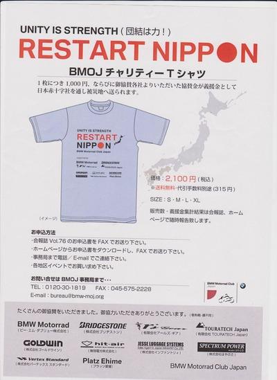 義援Tシャツ 001