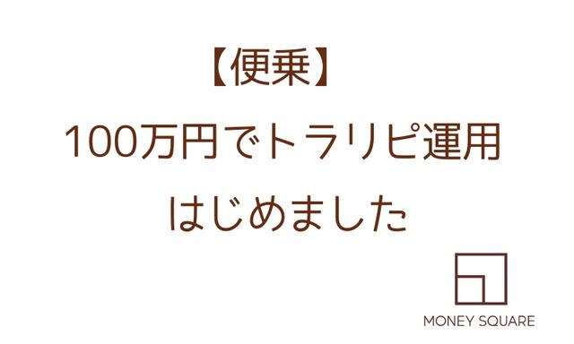 【便乗】 (2)