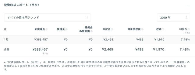 スクリーンショット 2019-01-13 11.48.39