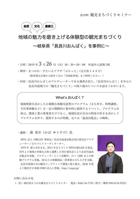 20190326観光まちづくりセミナーチラシ(蒲氏)