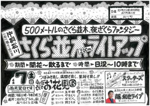 katamatsusakura2018