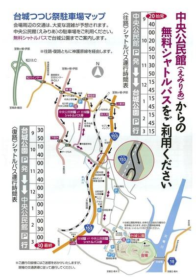 daijomatsurimap2019