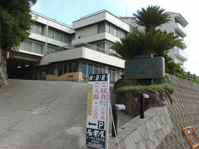 加太 吾妻屋シーサイドホテル (1)
