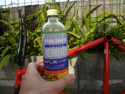自転車フレーム塗装 (1)