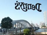 勝鬨橋のデニーズ