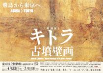 キトラ古墳壁画展