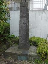 四谷大木戸跡の碑