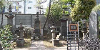 内藤家の墓所