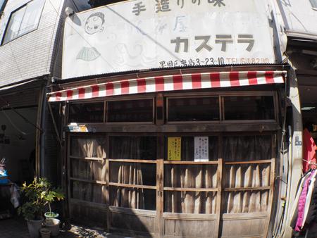 橘キラキラ商店街