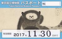 博物館パスポート
