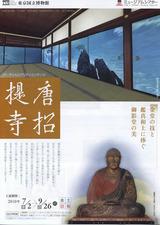 VR唐招提寺