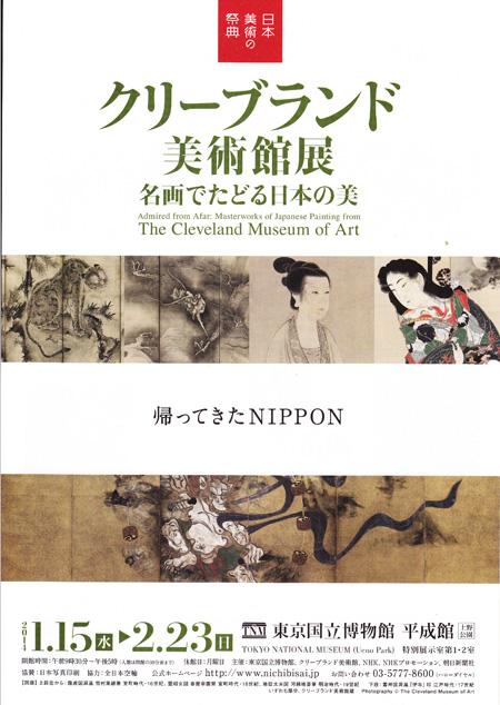 クリーブランド美術館展−名画でたどる日本の美