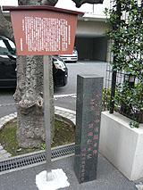 板橋仲宿の脇本陣跡