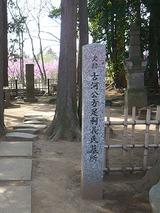 足利義氏墓所