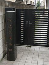 板橋宿本陣跡の碑