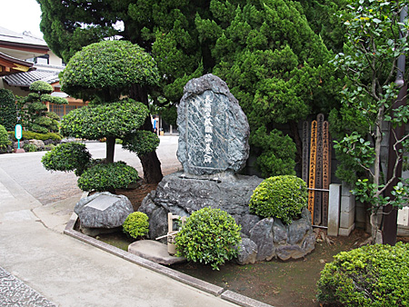 長谷川平蔵の供養碑