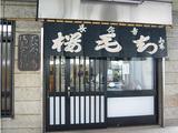 長命寺餅の店