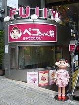 ぺこちゃん焼